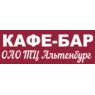 КАФЕ-БАР ОАО ТЦ АЛЬТЕНБУРГ