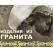МЕРКУЛОВА-ГРАНСТРЕМ А.П. ИП