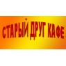 СТАРЫЙ ДРУГ КАФЕ ООО ВКУСНАЯ ПЛАНЕТА
