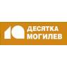 ДЕСЯТКА-МОГИЛЕВ ООО