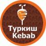 ТУРКИШ КЕБАБ