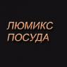 ЛЮМИКС МАГАЗИН ПОСУДЫ ИП ДУБАС Г.В.