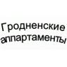 ГРОДНЕНСКИЕ АПАРТАМЕНТЫ ИП ФАМИНЫХ М.О.