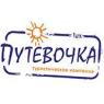 ПУТЕВОЧКАЛЮКС ТУРИСТИЧЕСКОЕ АГЕНТСТВО ООО