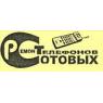 РЕМОНТ ТЕЛЕФОНОВ ИП СЕРЕДИЧ С.Л.