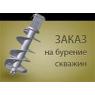 БУРЕНИЕ СКВАЖИН ИП ГРИНЮК А.В.