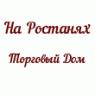 НА РОСТАНЯХ ТОРГОВЫЙ ДОМ ИП КОРНЕЙ М.В.