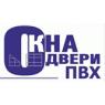 ОКНА. ДВЕРИ ПВХ ООО АЛВЕКОН