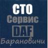 СЕРВИС-ДАФ-БАРАНОВИЧИ ЧП