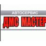 АВТОСЕРВИС ООО ДМСМАСТЕР