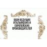 ОБОИ ИЗ ИТАЛИИ ЧТУП ПАЦЕВИЧ Л.Н.
