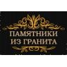 ИЗГОТОВЛЕНИЕ И УСТАНОВКА ПАМЯТНИКОВ ИП ШАМРЕЙ Д.В.