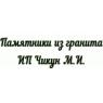 ПАМЯТНИКИ ИЗ ГРАНИТА ИП ЧИКУН М.И.