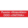 КОВАЛЁВО РЫНОК ООО ЛАГУНА