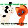 ВЕТЕРИНАРНЫЙ ВРАЧ ТЕРАПЕВТ-ДЕРМАТОЛОГ