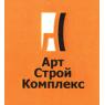АРТСТРОЙКОМПЛЕКС ООО