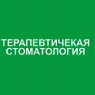 ЛАМАДЕНТ ЧПТУП