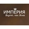 ИМПЕРИЯ РЕСТОРАН-КАФЕ-БАР ЧТУП ЛАЩЕВСКИХ И КО