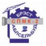 БРЕСТСКАЯ СПМК-2 УП ОБЪЕДИНЕНИЯ БРЕСТОБЛСЕЛЬСТРОЙ
