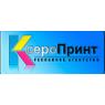 КСЕРОПРИНТ РЕКЛАМНО-ПЕЧАТНОЕ АГЕНТСТВО