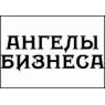 АНГЕЛЫ БИЗНЕСА ООО