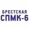 БРЕСТСКАЯ СПМК-6 ГОСУДАРСТВЕННОЕ УНИТАРНОЕ СПЕЦИАЛИЗИРОВАННОЕ СТРОИТЕЛЬНОЕ ПРЕДПРИЯТИЕ