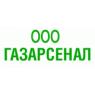 ГАЗАРСЕНАЛ ООО