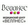 ВЕЛЛНЕС МЕДИЦИНСКИЙ ЦЕНТР
