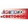 СВЕТОФОР АВТОШКОЛА ООО ВИТАВТОСЕРВИС (УЧЕБНАЯ ЧАСТЬ)