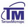 ТИТАН МОТОРС ЧТПУП