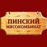 ПИНСКИЙ МЯСОКОМБИНАТ ОАО