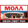МОЛЛ ОБОИ СВЕТ ПОЛ МАГАЗИН ООО МОЛЛ-ЭЛИТ
