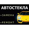 РЕМОНТ И ЗАМЕНА АВТОСТЕКОЛ ИП АФАНАСИК И.И.