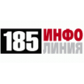 ИНФОЛИНИЯ-185 ТЕЛЕФОННАЯ СПРАВОЧНАЯ ИНФОРМАЦИОННАЯ СЛУЖБА