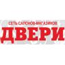 ДВЕРИ СЕТЬ САЛОНОВ-МАГАЗИНОВ ИП МОСЬКО П.С.