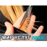 МИР УСЛУГ ПЛЮС ОАО