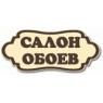 САЛОН ОБОЕВ ООО