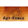 ХУДОЖЕСТВЕННАЯ КОВКА ИП ПРУДИЛО М.С.