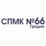 СПМК N 66 ПК