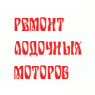 РЕМОНТ ЛОДОЧНЫХ МОТОРОВ ИП МЕЛИШКЕВИЧ М.А.