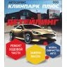 КЛИНПАРК ПЛЮС ООО