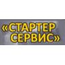 СТАРТЕР СЕРВИС ЧСУП ЭЛЕКТРОАВТОГИС