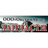 АВТОЗАПЧАСТИ МАГАЗИН ООО ОКСТИНАВТО