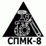 БРЕСТСКАЯ СПМК-8
