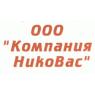 НИКОВАС КОМПАНИЯ ООО