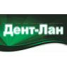ДЕНТ-ЛАН СТОМАТОЛОГИЯ ОДО
