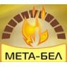 МЕТА-БЕЛ БЕЛОРУССКО-РОССИЙСКОЕ СП ООО