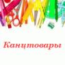 МАГАЗИН КАНЦТОВАРОВ ООО ЦЕНТРАКТИВСЕРВИС