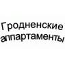 ГРОДНЕНСКИЕ АПАРТАМЕНТЫ ЧУП