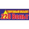 220 ВОЛЬТ ТОРГОВЫЙ ОБЪЕКТ